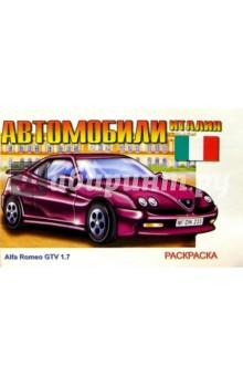 Автомобили Италии: Раскраска
