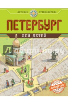Первушина Елена Владимировна Петербург для детей