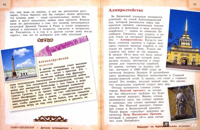 Иллюстрация 1 из 3 для Петербург для детей - Елена Первушина | Лабиринт - книги. Источник: Лабиринт
