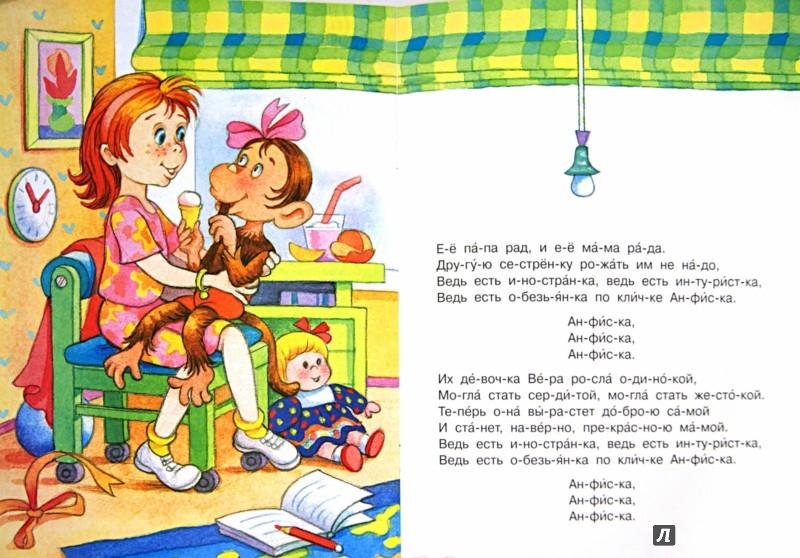 Иллюстрация 1 из 4 для Любимые песенки - Эдуард Успенский | Лабиринт - книги. Источник: Лабиринт