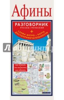 Афины. Русско-греческий разговорник (+схема метро, карта, достопримечательности)