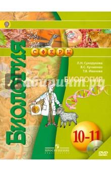 Биология. 10-11 классы. Учебник. Базовый уровень. ФГОС (+DVD)