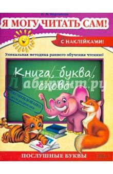 Я могу читать сам!Обучение чтению. Буквари<br>Эффективная методика обучения чтению талантливого педагога с почти сорокалетним стажем. Эта замечательная книга станет первым учебником вашего малыша. С ее помощью он ознакомится с буквами, с легкостью выучит алфавит и научится читать. Занимательные игровые задания помогут вашему малышу развить мелкую моторику, память, внимание, активизировать творческие способности и главное - овладеть навыками чтения. Превратите обучение в увлекательную игру!<br>