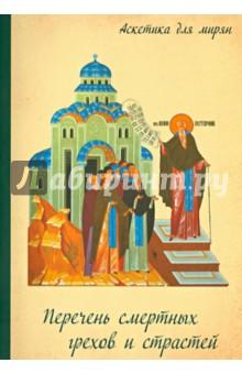 Обложка книги Перечень смертных грехов и страстей. Дневник кающегося