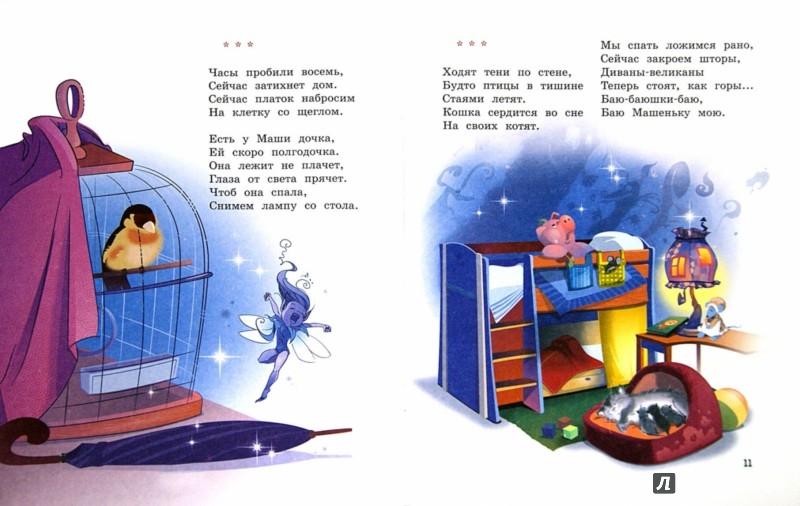 Иллюстрация 1 из 25 для Машенька - Агния Барто   Лабиринт - книги. Источник: Лабиринт