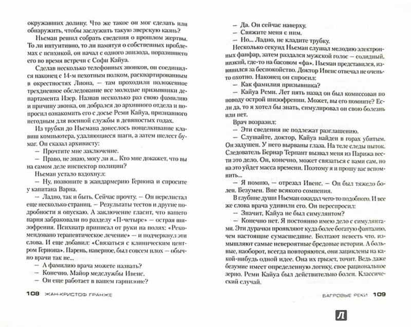 Иллюстрация 1 из 12 для Багровые реки - Жан-Кристоф Гранже | Лабиринт - книги. Источник: Лабиринт