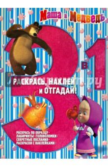 Маша и Медведь. Раскрась, наклей и отгадай (№1403)