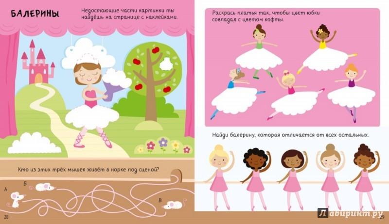 Иллюстрация 1 из 33 для Весёлые занятия для творческих девчонок - Маклейн, Боуман   Лабиринт - книги. Источник: Лабиринт