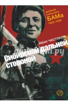 ��������� ������� ��������. ������� ��������� ����, 1935-1936