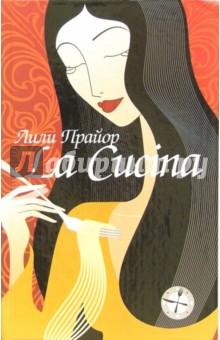 La Cucina=КухняПервый роман английской писательницы Лили Прайор оказался на редкость удачным. Литературный гурман, безусловно, по достоинству оценит его ингредиенты: тонкий юмор, некоторую пикантность сюжета, неповториму. атмосферу солнечной Сицилии. К тому же, подано все это под легким соусом абсурда.<br>