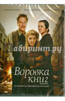 Воровка книг (DVD)