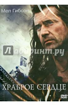 Храброе сердце (DVD)