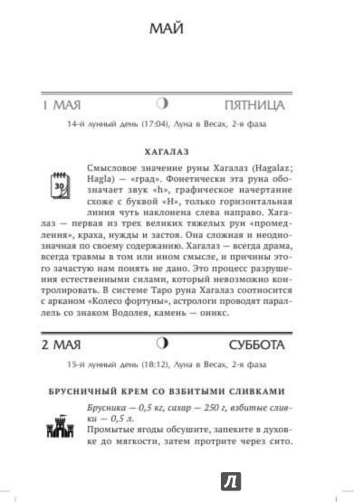 Иллюстрация 1 из 4 для Рунический оракул. Календарь на 2015 год - Джудит Норман | Лабиринт - книги. Источник: Лабиринт