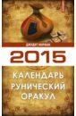 Рунический оракул. Календарь на 2015 год