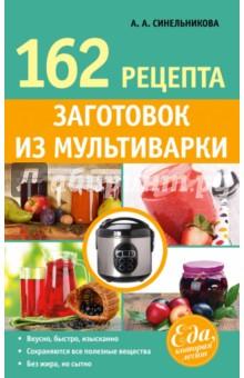 162 рецепта заготовок из мультиварки