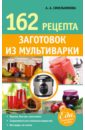 Синельникова А. А. 162 рецепта заготовок из мультиварки