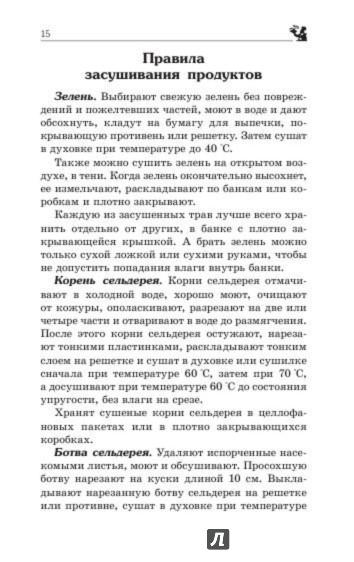 Иллюстрация 1 из 4 для 299 рецептов заготовок без соли и сахара - А. Синельникова | Лабиринт - книги. Источник: Лабиринт