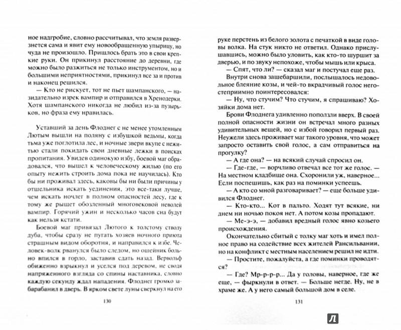 Иллюстрация 1 из 8 для Хренодерский переполох - Татьяна Андрианова | Лабиринт - книги. Источник: Лабиринт