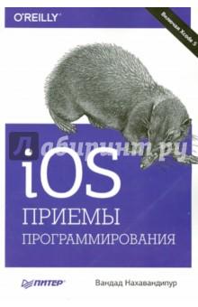 iOS. Приемы программированияПрограммирование<br>Книга, которую вы держите в руках, представляет собой новый, полностью переписанный сборник приемов программирования по работе с iOS. Он поможет вам справиться с наболевшими проблемами, с которыми приходится сталкиваться при разработке приложений для iPhone, iPad и iPod Touch. Вы быстро освоите всю информацию, необходимую для начала работы с iOS 7 SDK, в частности познакомитесь с решениями для добавления в ваши приложения реалистичной физики или движений - в этом вам помогут API UIKit Dynamics. <br>Вы изучите новые многочисленные способы хранения и защиты данных, отправки и получения уведомлений, улучшения и анимации графики, управления файлами и каталогами, а также рассмотрите многие другие темы. При описании каждого приема программирования приводятся образцы кода, которые вы можете смело использовать.<br>