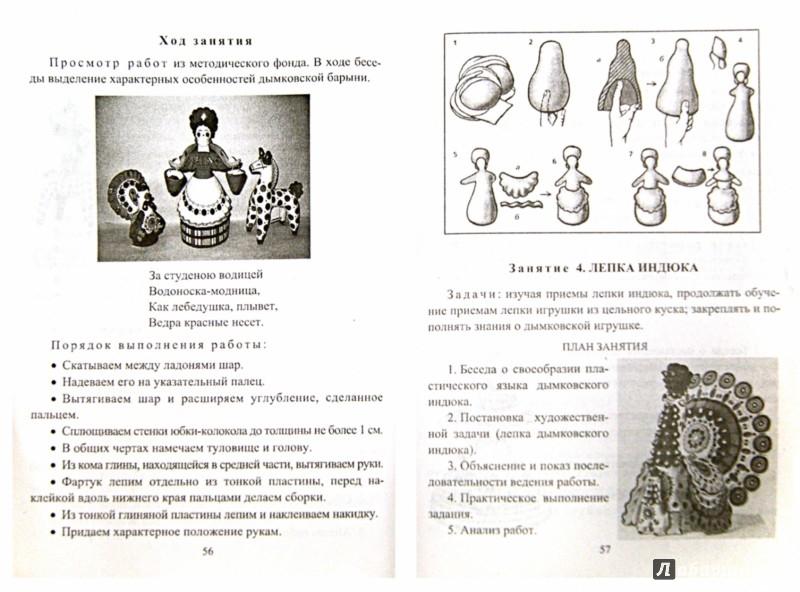 Иллюстрация 1 из 12 для Керамическая скульптура и пластика. 5-7 классы. Программа, планирование, материалы к занятиям. ФГОС - Вероника Лобанова | Лабиринт - книги. Источник: Лабиринт