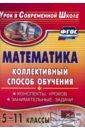 Математика. 5-11 классы. Коллективный способ обучения. Конспекты уроков, занимательные задачи