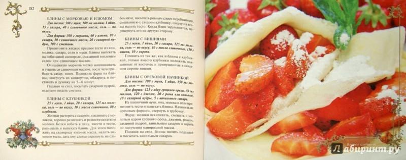 Иллюстрация 1 из 7 для Знаменитые украинские блюда - Фельдман, Мазараки, Пересичный   Лабиринт - книги. Источник: Лабиринт