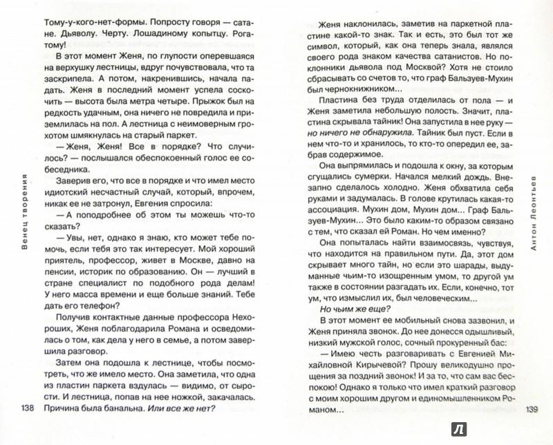 Иллюстрация 1 из 9 для Венец творения - Антон Леонтьев   Лабиринт - книги. Источник: Лабиринт