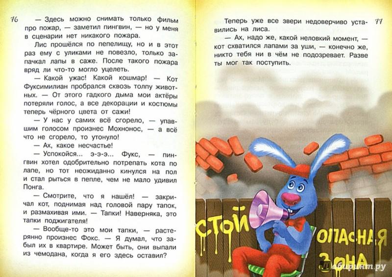 Иллюстрация 1 из 12 для Стоп, снято! Дело о двух племянниках - Екатерина Оковитая | Лабиринт - книги. Источник: Лабиринт