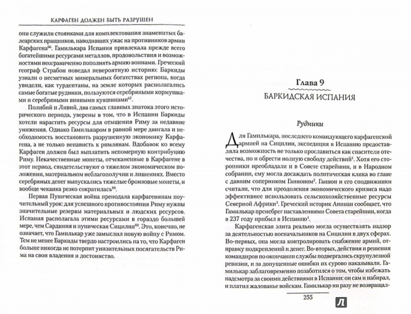 Иллюстрация 1 из 10 для Карфаген должен быть разрушен - Ричард Майлз | Лабиринт - книги. Источник: Лабиринт