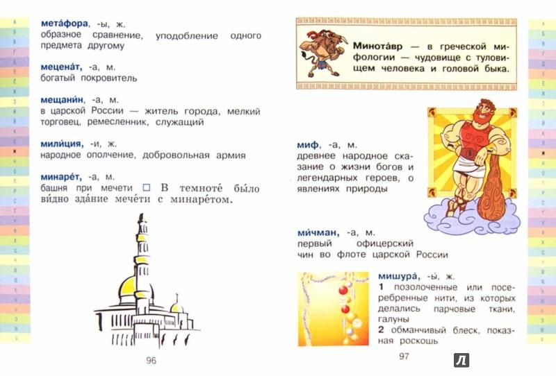 Иллюстрация 1 из 22 для Мой первый толковый словарь русского языка - Филипп Алексеев   Лабиринт - книги. Источник: Лабиринт