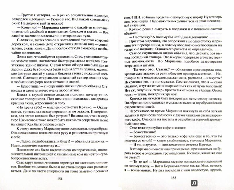 Иллюстрация 1 из 4 для Тихий остров - Леонов, Макеев   Лабиринт - книги. Источник: Лабиринт