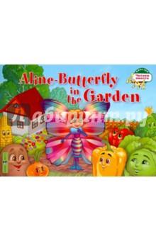 Бабочка Алина в огороде. 1 уровень