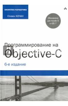 Программирование на Objective-C. Шестое изданиеПрограммирование<br>Objective-C - стандартный язык программирования приложений на платформах Mac OS X и iPhone. Он также распространен в операционных системах Linux, Unix и Windows. Это мощный и вместе с тем простой язык объектно-ориентированного программирования, базирующийся на языке C. Цель этой книги - обучение программированию на Objective-C. Работа с Objective-C показана на множестве подробных примеров, предназначенных для решения повседневных задач. Книга разделена на три логические части. В части I излагаются основы самого языка. В части II описывается работа с обширным набором готовых классов, которые образуют фреймворк Foundation. В части III дается обзор фреймворков Cocoa и Cocoa Touch и приводится процесс разработки простого приложения iOS с использованием фреймворка iOS SDK.<br>Для программистов, от новичков до профессионалов.<br>6-е издание, переработанное и дополненное.<br>