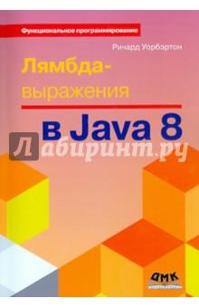 Лямбда-выражения в Java 8. Функциональное программирование - в массыПрограммирование<br>Если вы имеете опыт работы с Java SE, то из этой книги узнаете об изменениях в версии Java 8, обусловленных появлением в языке лямбда-выражений. Вашему вниманию будут представлены примеры кода, упражнения и увлекательные объяснения того, как можно использовать эти анонимные функции, чтобы сделать код проще и чище, и как библиотеки помогают в решении прикладных задач.<br>Лямбда-выражения - относительно простое изменение в языке Java; в первой части книги показано, как правильно ими пользоваться. В последующих главах демонстрируется, как лямбда-выражения позволяют повысить производительность программы за счет распараллеливания, писать более простой конкурентный код и точнее моделировать предметную область, в том числе создавать более качественные предметно-ориентированные языки.<br>Издание предназначено для программистов разной квалификации, как правило уже работающих с Java, но не имеющих опыта функционального программирования.<br>