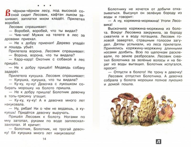 Иллюстрация 1 из 11 для Мифы русского народа - Георгий Науменко | Лабиринт - книги. Источник: Лабиринт