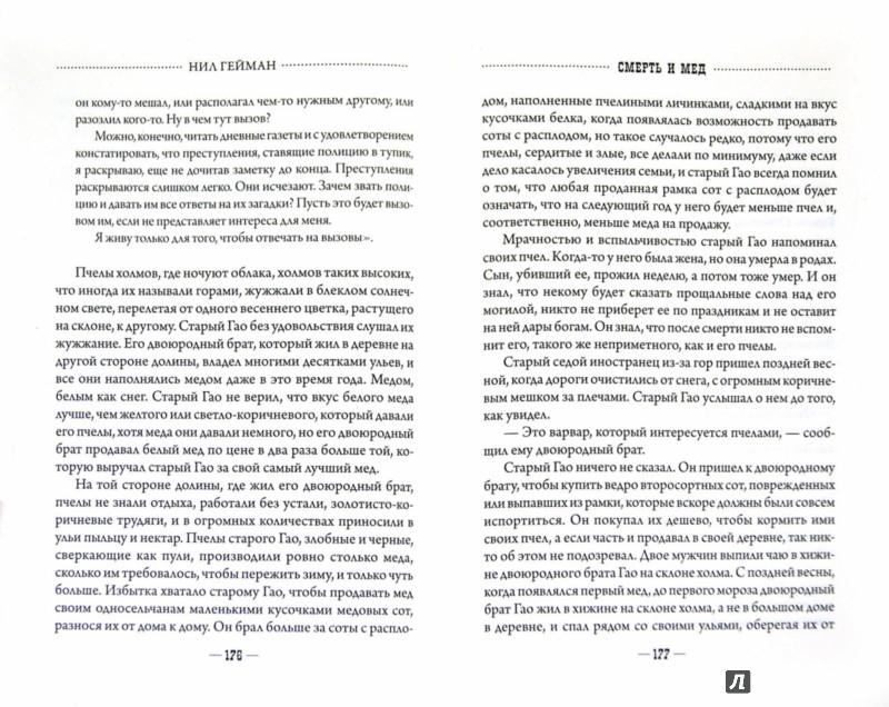 Иллюстрация 1 из 9 для Элементарно, Ватсон! - Гейман, Кинг, Чайлд, Брэдли, Уинспир | Лабиринт - книги. Источник: Лабиринт