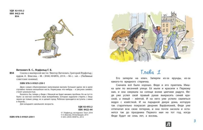 Иллюстрация 1 из 18 для Сказка о малярной кисти - Виткович, Ягдфельд | Лабиринт - книги. Источник: Лабиринт