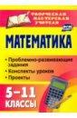 Математика. 5-11 классы. Проблемно-развивающие задания, конспекты уроков, проекты. ФГОС