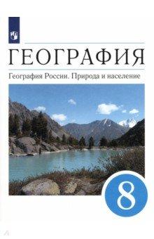 География. География России. Природа и население. 8 класс. Учебник. Вертикаль