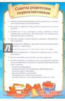 Советы родителям первоклассников (Ш-7712)