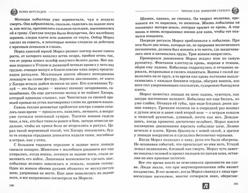 Иллюстрация 1 из 20 для Чингисхан. Империя серебра - Конн Иггульден | Лабиринт - книги. Источник: Лабиринт