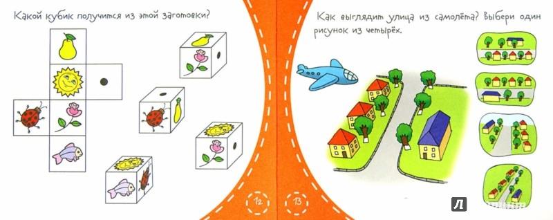 Иллюстрация 1 из 17 для Книжки-малышки. Компас | Лабиринт - книги. Источник: Лабиринт