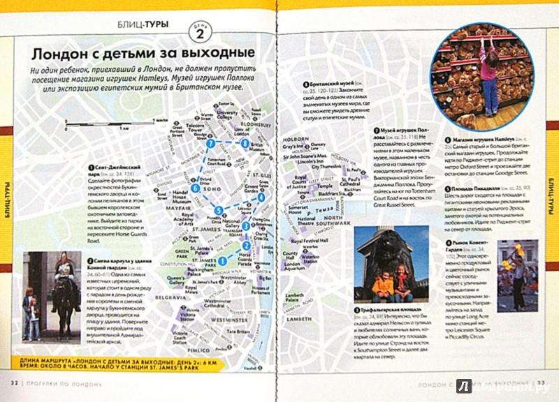 Иллюстрация 1 из 20 для Прогулки по Лондону - Сара Калиан | Лабиринт - книги. Источник: Лабиринт