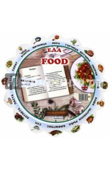 Иллюстрированный тематический словарь Food (Еда)