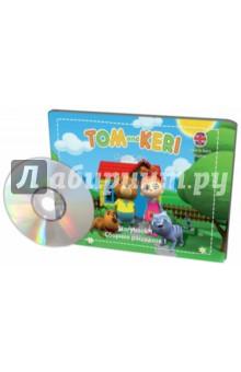 Том и Кери. Сборник рассказов 1 (+DVD)