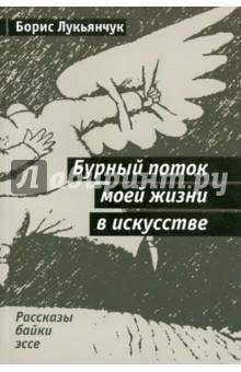 Бурный поток моей жизни в искусствеМемуары<br>Новая автобиографическая книга Бориса Лукьянчука добрая и весёлая. Она искрит юмором и поднимает настроение. О чём бы ни писал автор - будь то послевоенные школьные годы, или советская действительность с её неоднозначными реалиями, или наши дни, - всё у него выходит интересно и увлекательно. Рассказывает он, казалось бы, вполне обычные истории, только вот развивались они необычно. И связаны были с творчеством - в любой сфере его проявления: в литературе, музыке, живописи, науке… И хотя Б. Лукьянчук пишет о своей жизни в искусстве, но читателю наверняка вспомнится и собственный опыт.<br>