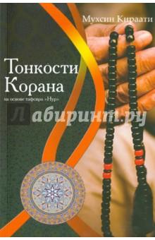 """Тонкости Корана на основе тафсира """"Нур"""""""