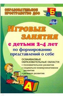 Ребенок познает мир (игровые занятия по формированию представлений о себе для мл. дошкольников) ФГОС