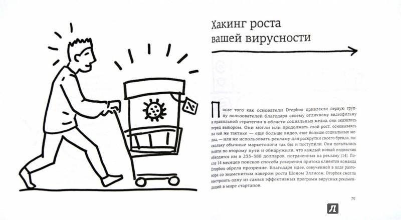 Иллюстрация 1 из 5 для Хакер маркетинга. Креатив и технологии - Райан Холидей   Лабиринт - книги. Источник: Лабиринт