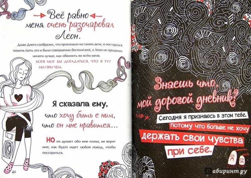 Иллюстрация 1 из 3 для Виолетта. Мой Дневник. Мои секреты и мечты | Лабиринт - книги. Источник: Лабиринт